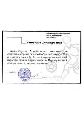 Письмо от Администрации Михайловского экономического колледжа-интерната г. Рязани