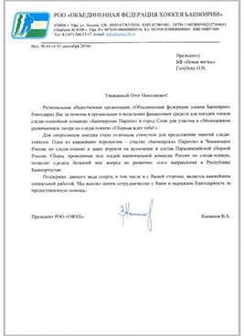 Письмо от  Объединенной Федерации Хоккея Башкирии