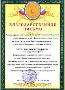 Письмо от Болховского детскго дома-интерната