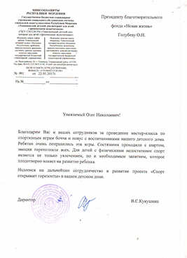 Письмо от Темниковского детского дома-интерната