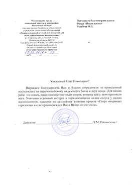 Письмо от Нижнеломовского детского дома-интерната