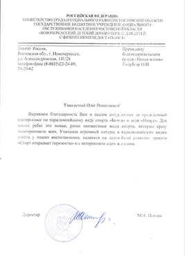 Письмо от Новочеркасского детского дома интерната