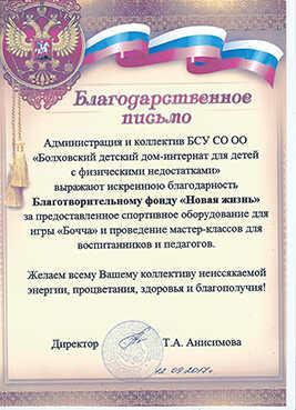 Письмо от Болховского детского дома-интерната
