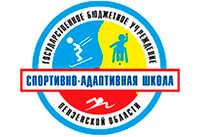 Спортивно-адаптированная школа