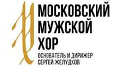 московский мужской хор