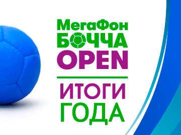 Программа поразвитию бочча вРоссии «МегаФон Бочча OPEN»: итоги года.