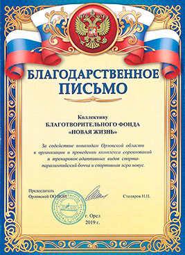 Благодарность от председателя Орловской ООИ