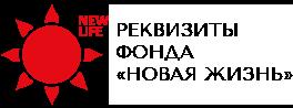 Реквизиты фонда Новая Жизнь