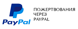 Пожертвование через систему PayPal