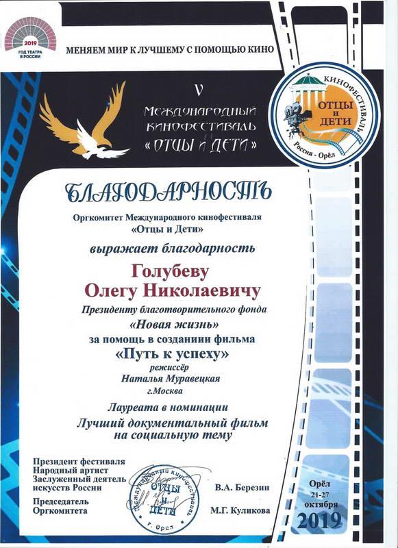 Благодарность от Оргкомитета Международного кинофестиваля Отцы и Дети