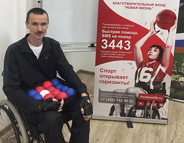 Вручение мячей для игры в бочча Юрию Архипову