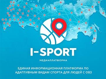 ОТКРЫТ НОВЫЙ СПЕЦПРОЕКТ - МЕДИАПЛАТФОРМА I-SPORT