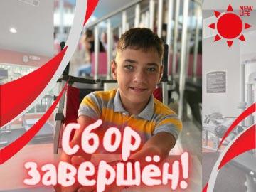 Сбор для Никиты Синицына успешно завершен!