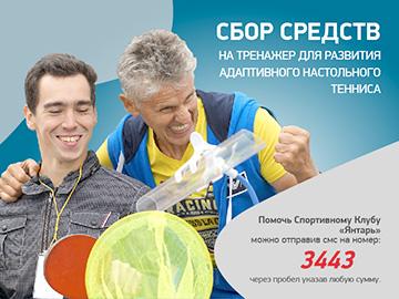 Открыт сбор для реабилитационно-спортивного клуба «ЯНТАРЬ»