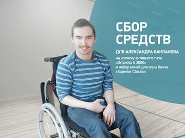 Открыт сбор средств для Александра Бакланова
