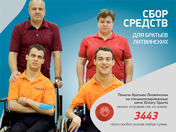Открыт сбор средств для братьев Литвинских