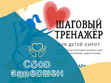 Cбор для воспитанников Болховского детского дома завершен!